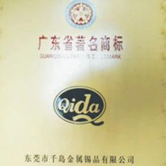 关于东莞市千岛金属锡品有限公司专利